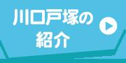 川口戸塚の紹介