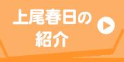 上尾春日の紹介