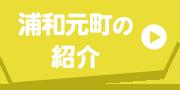 浦和元町の紹介