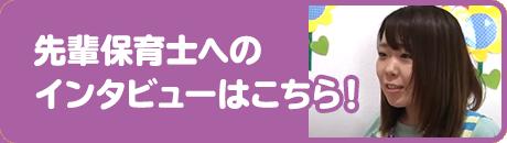 8月22日にぴたカフェオンライン就職説明会に参加しました!